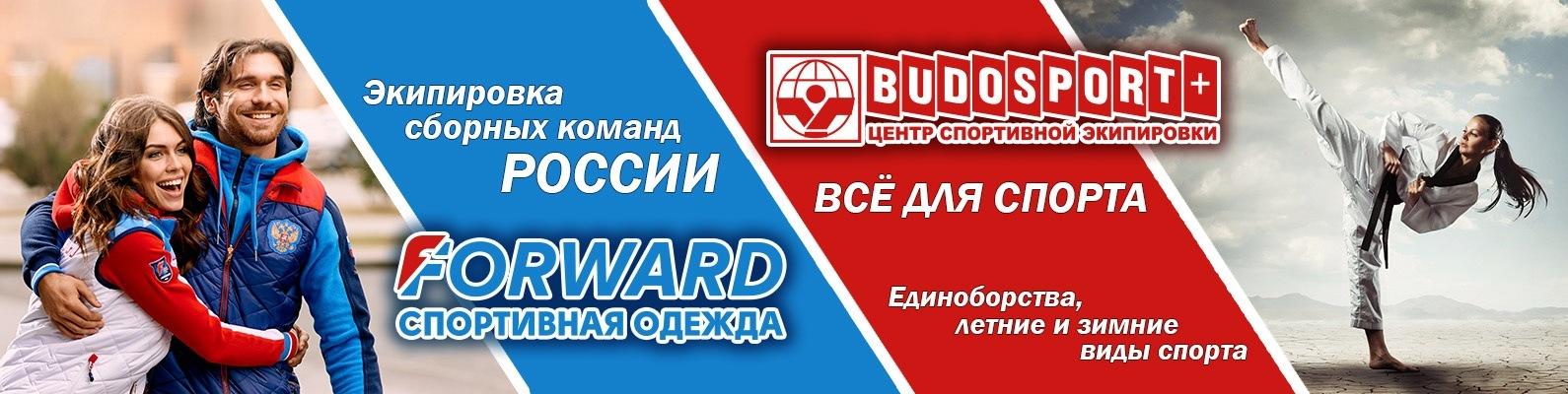 BUDOSPORT + Forward Спортивная одежда Красноярск   ВКонтакте c4d0a5ba4ae