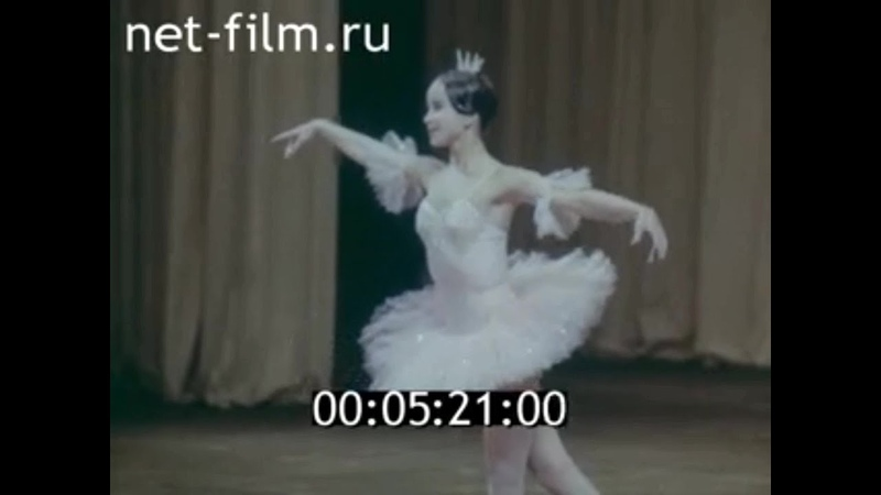 1973г Надежда Павлова Гран при на II международном конкурсе артистов балета