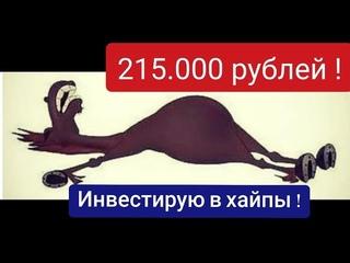 🤑 рублей ! доброе утро с инвестициями в хайпы!🍓Ты тоже так можешь !🤠 риски 50/50 ссылки 👇