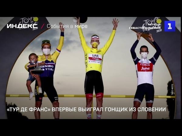 Тур де Франс впервые выиграл гонщик из Словении
