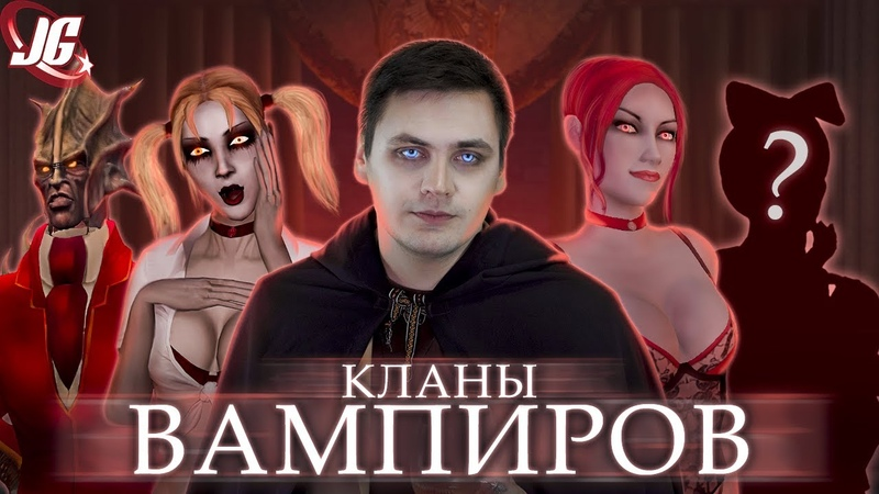Вампирские кланы Vampire The Masquerade