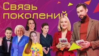 """Всероссийский открытый урок """"Связь поколений"""""""