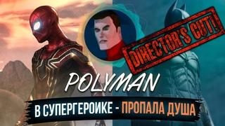 Подкаст с POLYMAN (Режиссерская версия): Отношение к Заку Снайдеру, к Тому Холланду и комиксам