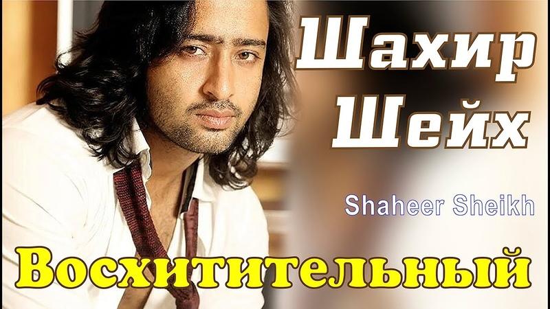 Шахир Шейх Восхитительный и прекрасный