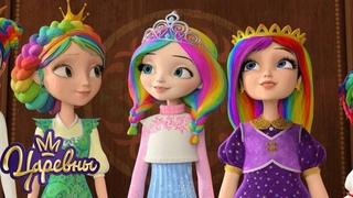 Царевны 👑 Праздничные серии   Сборник мультфильмов для детей