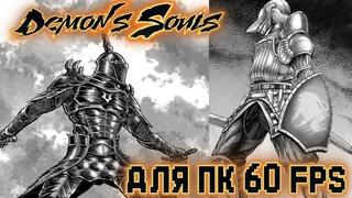 Кратко как настроить Demon's Souls на ПК 60 FPS / Быстрый гайд