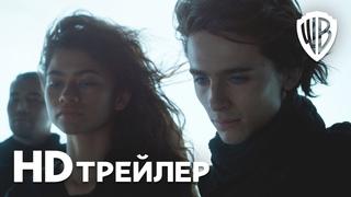Дюна (2021) | Основной Трейлер на Русском (12+)