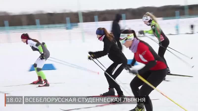 БГУИР стал участником Всебелорусской студенческой лыжни
