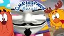 СМЕШАРИКИ RYTP КОЛЛАБ С 13-Ю УЧАСТНИКАМИ Valya Q