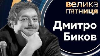 Дмитро Биков в гостях у Євгенія Кисельова // Велика п'ятниця
