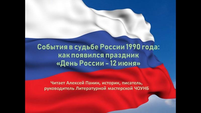 События в судьбе России 1990 года Обзор историка Алексея Панина