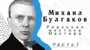 Михаил Булгаков. Реальная мистика мастера. Часть 1