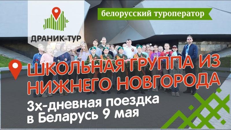 Поездка школьной группы из Нижнего Новгорода в Беларусь на 9 мая