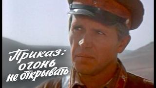 Приказ огонь не открывать (1981) Художественный фильм о войне
