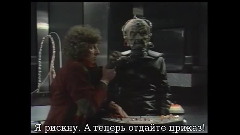 классический доктор кто 12 сезон 4 серия происхождение далеков эпизод 5 русская озвучка