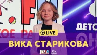 Вика Старикова - Живой концерт на Детском радио (LIVE)