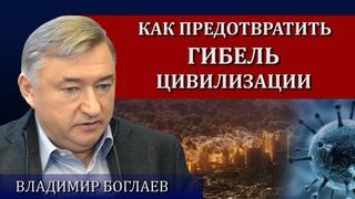 Страшная сказка на ночь / Владимир Боглаев