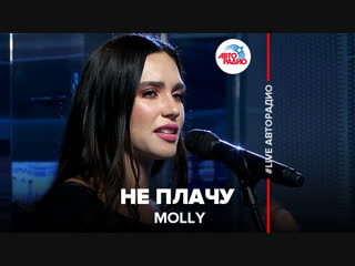 Премьера! MOLLY - Не Плачу (#LIVE Авторадио)