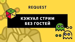 ReQuest. Игры: Трамвай смерти (топовая игра!) и БУМАЖКИ!