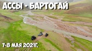 Поездка на Ассы - Бартогай, май 2021