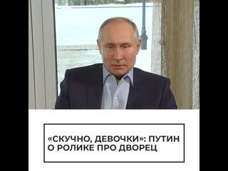 Путин о ролике про дворец