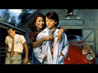 Доктор Голливуд (1991) HD