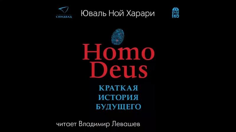 Homo Deus Краткая история будущего Юваль Ной Харари Аудиокнига Часть 1 Читает Владимир Левашев