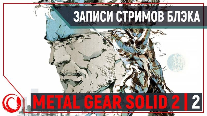 [Mарафон MGS] Metal Gear Solid 2: Сыны свободы 2
