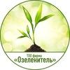 """ТОО """"Озеленитель""""   Благоустройство и озеленение"""