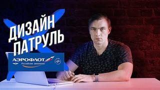 #6 РАЗНОСИМ САЙТ АЭРОФЛОТ. ДИЗАЙН ПАТРУЛЬ Moscow Digital Academy