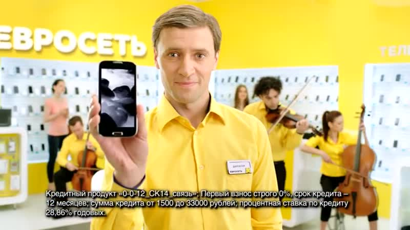 Реклама Евросеть 2013