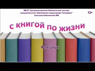 Флешбук «С книгой по жизни»»