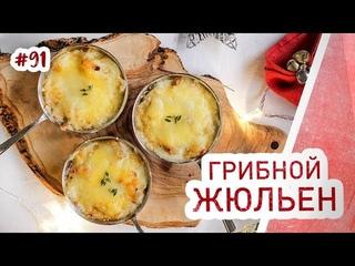 Классический рецепт жюльена с грибами и сливками. Простая закуска для новогоднего стола!