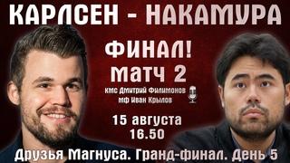 Карлсен - Накамура!! Матч 2 🏆 Друзья Магнуса. Финал День 6 ⏰  🎤 Дмитрий Филимонов, Иван Крылов