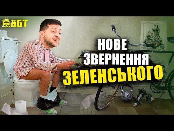 Братство про нове звернення Президента Зеленського. Олексій Середюк