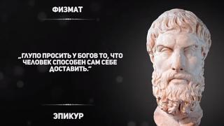 Ищем истину и душевный покой в цитатах философа Эпикура