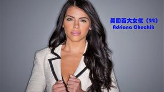 【美国百大女优22】暗黑界拥有最强技能的女人,独一无二的潮吹女王:Adrian