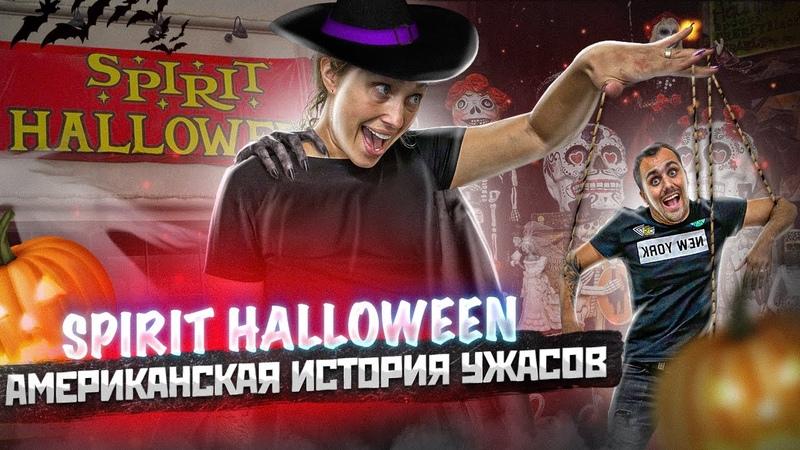 Spirit Helloween Американская история ужасов Хэллоуин в Америке 2020