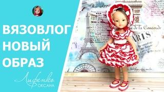 Вязовлог - создаю новый образ для куколки, вязание крючком для кукол и игрушек
