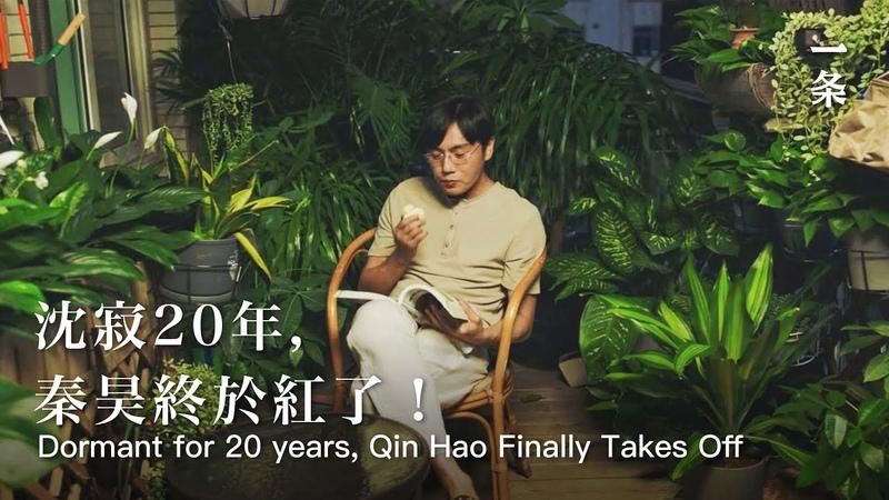 渣男專業戶秦昊:我不想再演壞人 Typecast as Jerks, Qin Hao Doesn't Want to Play Bad Guys Anymore