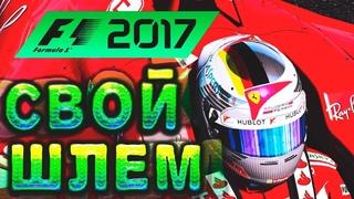 F1 2017 - ГДЕ НАЙТИ И КАК УСТАНОВИТЬ УНИКАЛЬНЫЙ ШЛЕМ