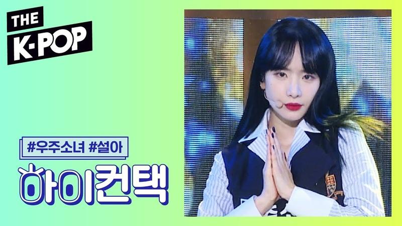 [Fancam] 191203 WJSN, As you Wish SEOLA Focus, HI! CONTACT at THE SHOW @ Seola