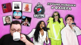 Димаш ФАНЕРА Super Bowl 2020 Оскар Billie Eilish Selena Gomez и НОВИНКИ!