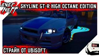 NISSAN SKYLINE GT-R R34 HIGH OCTANE EDITION 2002 БЕГЛЫЙ ОБЗОР + СТРАЙК ОТ UBISOFT!
