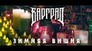 Варград - Зимняя вишня(ft. Bzmn)(Official clip)