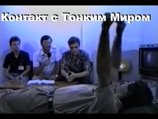 Реальный КОНТАКТ С ТОНКИМ МИРОМ