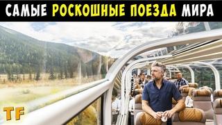 10 Самых дорогих и роскошных туристических поездов мира. И два из них русские