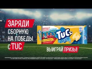 Заряди Сборную на победы вместе с TUC!