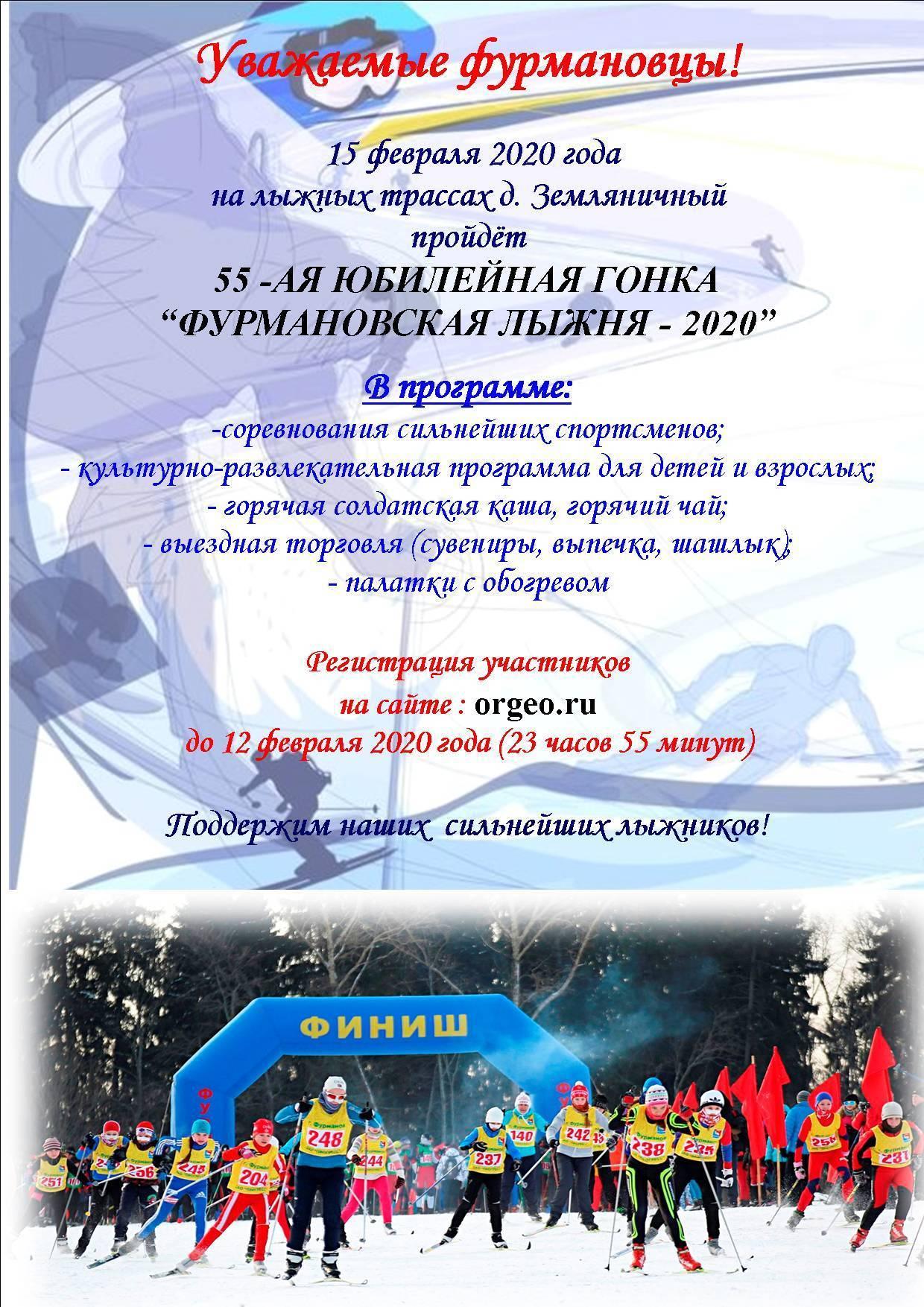 Программа соревнований по лыжным гонкам Фурмановская лыжня 2020