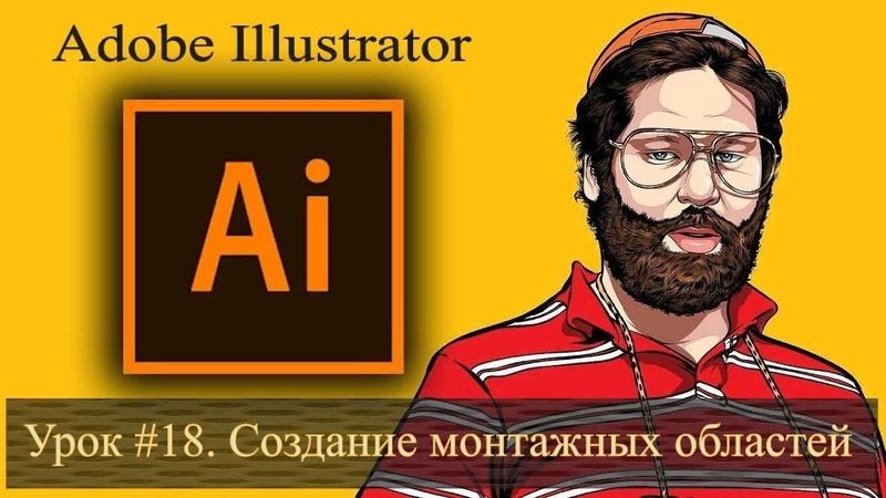 Урок 18. Создание монтажных областей в Adobe Illustrator Полный курс обучение с нуля